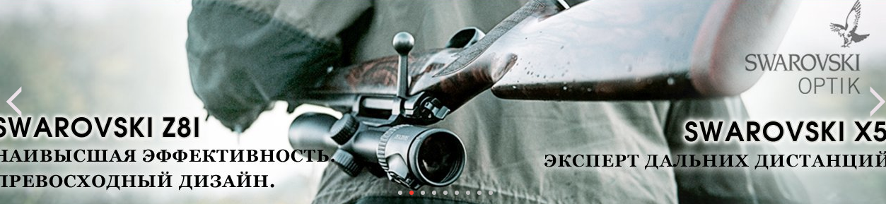 Оптические приборы для спортивной стрельбы и охоты